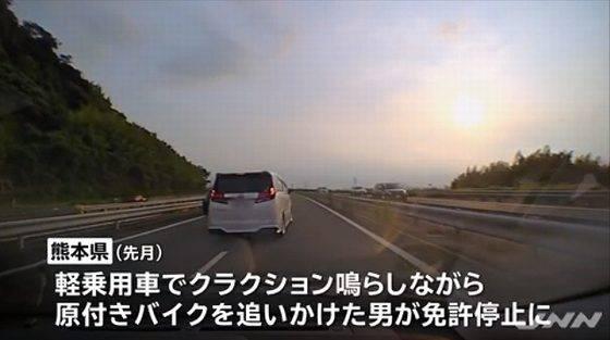 熊本で原付を煽った男が免停