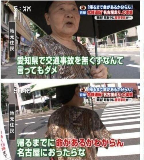 名古屋走りについて語る老婆