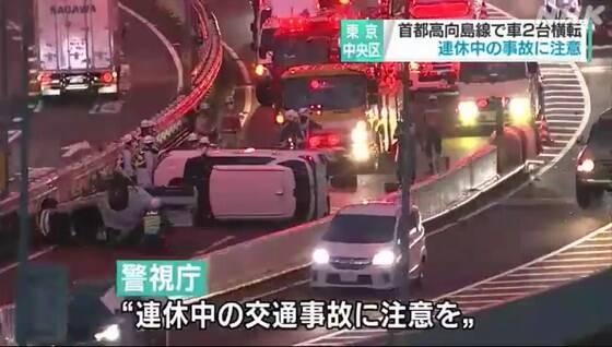 【悲報】車間詰めすぎイキりスポーツカー乗りさん、首都高で自爆するwwwwwwwwww