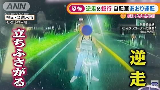 逆走自転車