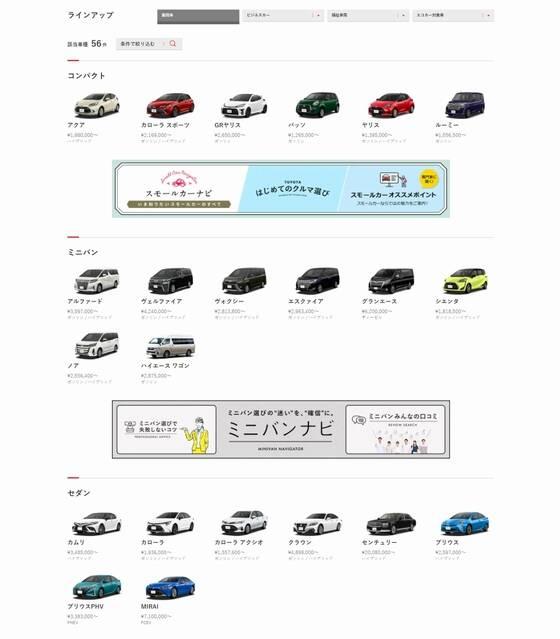Web キャプチャ_12-10-2021_11011_toyota.jp