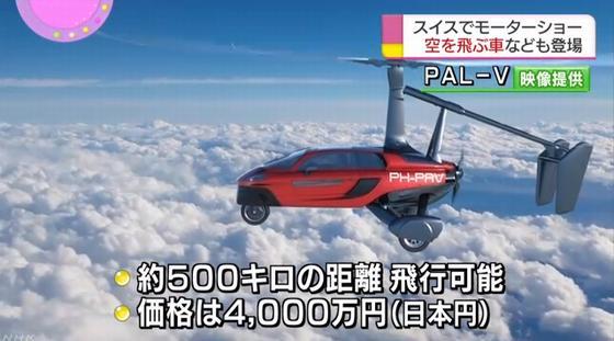 空飛ぶ車が登場…500キロの飛行距離、お値段4千万円
