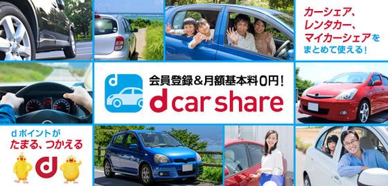 【悲報】個人間カーシェアで車を返さずそのまま売却されるトラブルが大阪で多発wwwwwww
