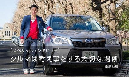 斎藤佑樹愛車_s