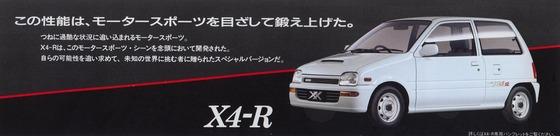 L210S-X4R