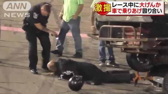 カーレース中に大げんか…車ごとボンネットに乗り上げ殴り合い警官にスタンガンで倒される