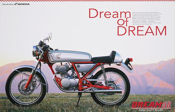 honda_dream50_catalog