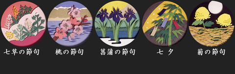 sekku_yoko_1105