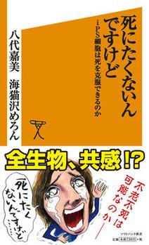bit131002_col-umiyashi01
