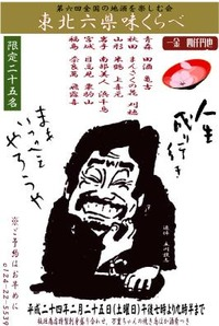 日本酒はがき02