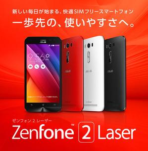 ZenFone-2-Laser-title