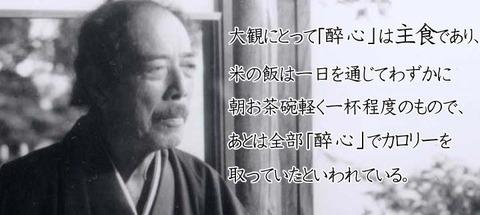 suisin_taikan_mein1