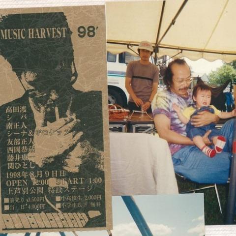 1998-0809music-harvest-minami-masato
