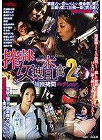 日本最強のクールビューティーたち極めつけの美麗捜査官 搾隷女捜査官捕獲拷問コレクション2 |男の娘・ニューハーフ