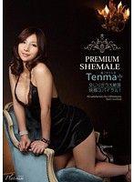 PREMIUM SHEMALE Tenma 桜ノ宮てんま |男の娘・ニューハーフ