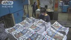 香港・リンゴ日報が最後の紙面「また会いましょう」