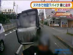 """スマホで地図を見て? 配達員バイクが車に""""追突"""" 大阪"""