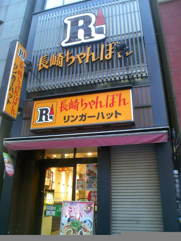 リンガーハット@渋谷 - 全国ラーメン食べ歩き情報