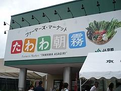 たわわ 京都