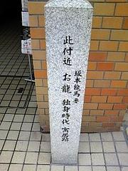 坂本龍馬 妻お龍 石碑