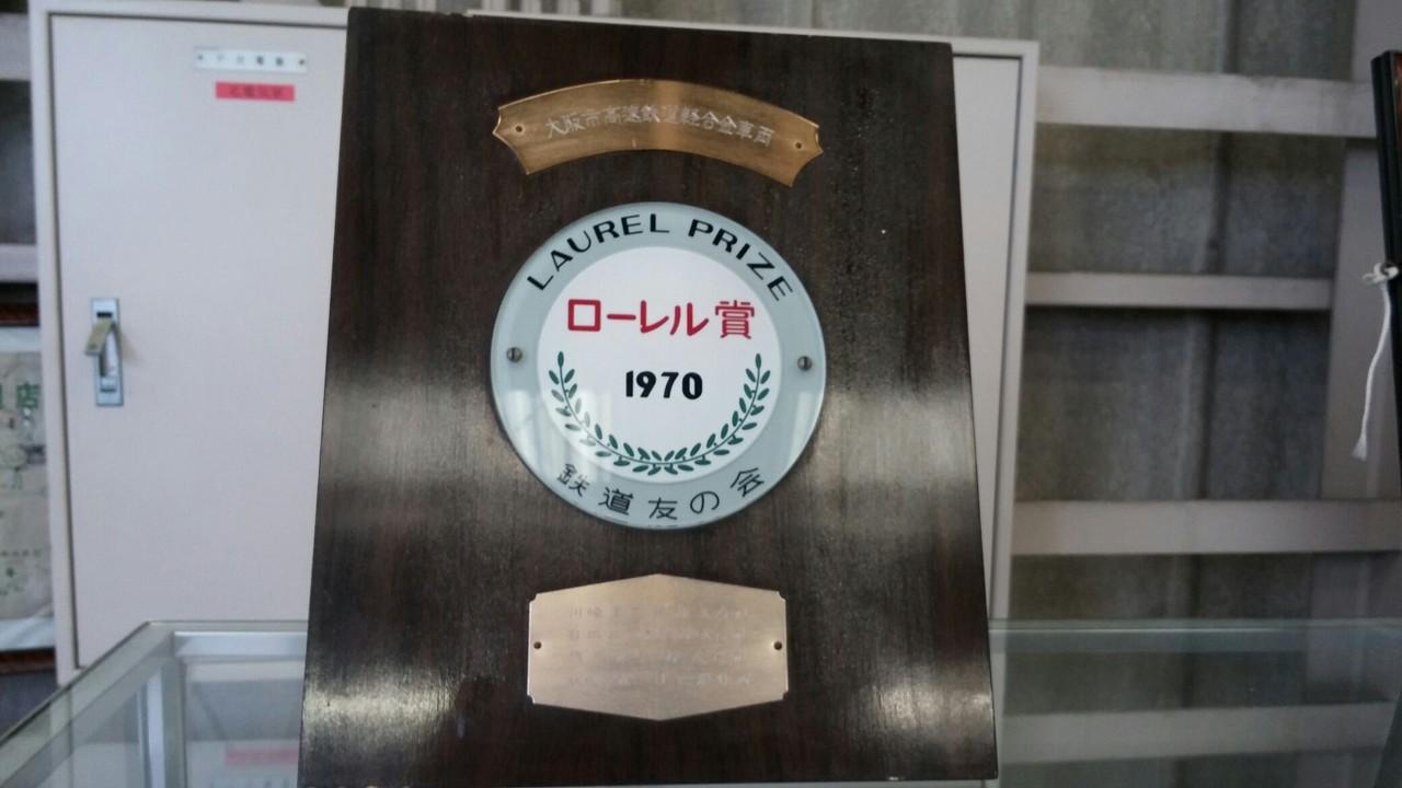ローレル賞。 : ダメダメ課長日...