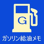 icon_FuelMemo