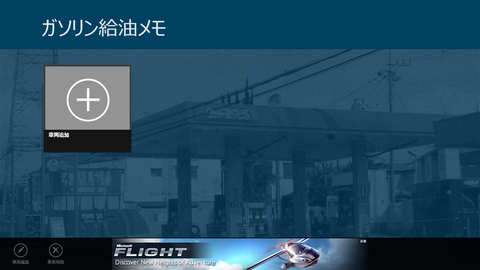 screenshot_01172013_140920