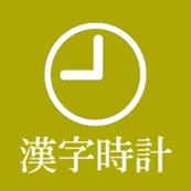 icon_KanjiClock