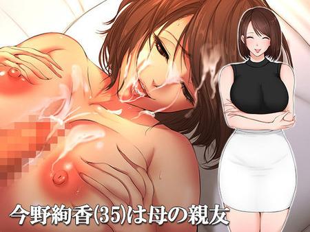 今野絢香(35)は母の親友