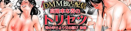 高飛車な妻のトリセツ〜妻の幸せより女の喜び 後編〜