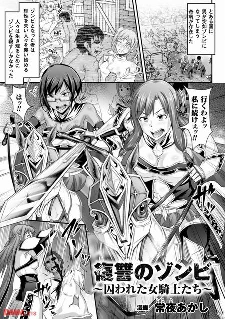 [常夜あかし] 復讐のゾンビ 囚われた女騎士たち