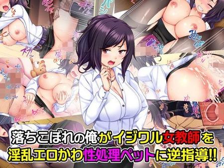 落ちこぼれの俺がイジワル女教師を淫乱エロかわ性処理ペットに逆指導!!