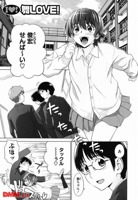 [槍衣七五三太] 舞LOVE!