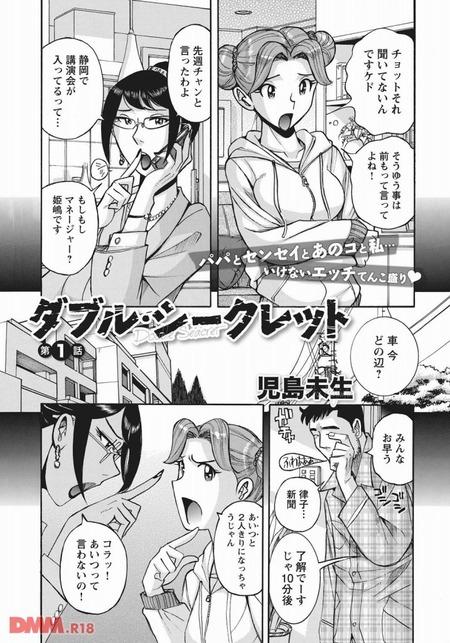 [児島未生] ダブル・シークレット 第1話