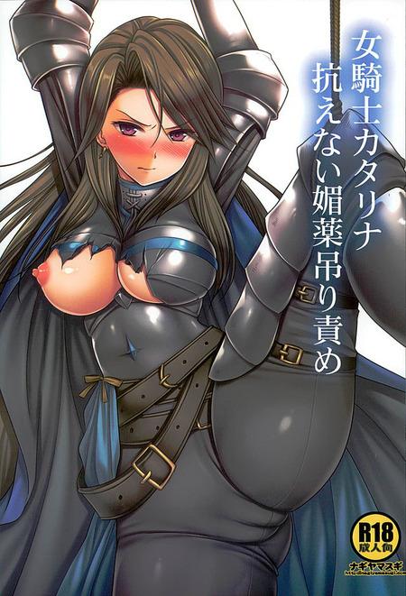 女騎士カタリナ抗えない媚薬吊り責め