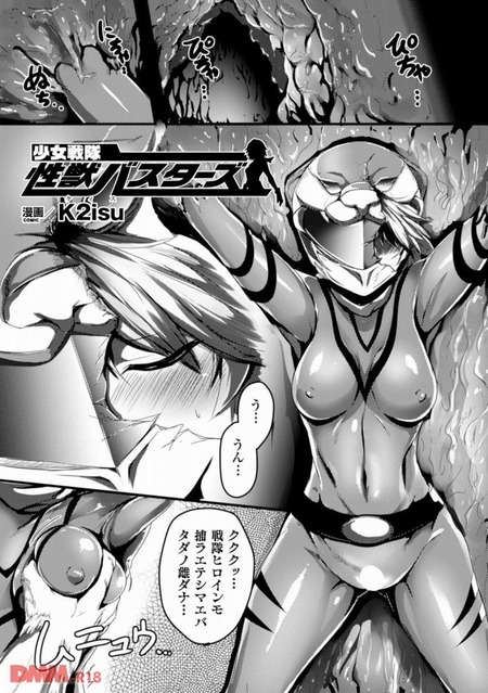 [K2isu] 少女戦隊 性獣バスターズ