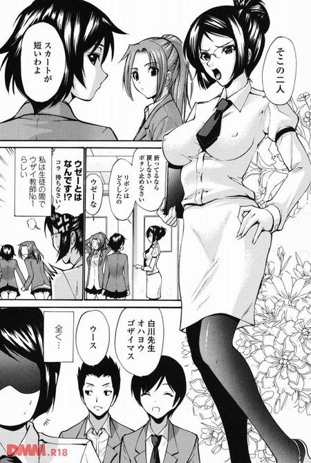 [西川康] 白川先生の憂鬱 前編