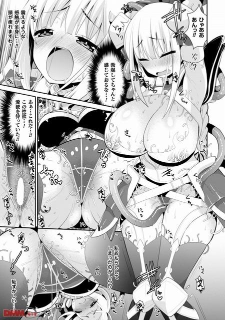 [さき千鈴] 肉呪鎧の集団聖女堕とし