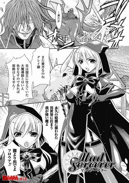 [からすま弐式] Mad Sorcerer