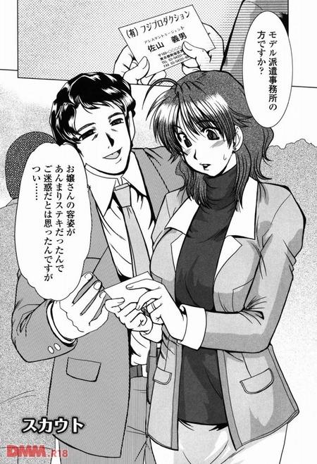 [深田拓士] スカウト