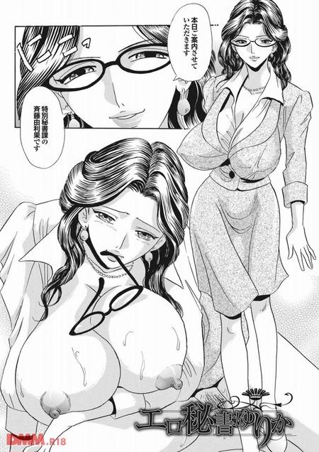 [まるだっしゅ] エロ秘書ゆりか