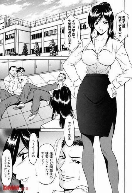 [星野竜一] 女教師バス痴漢レイプ