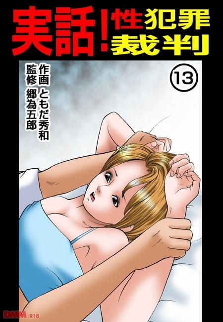 [ともだ秀和] 実話!性犯罪裁判 第25話