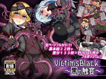 VictimsBlack〜黒の触宴〜