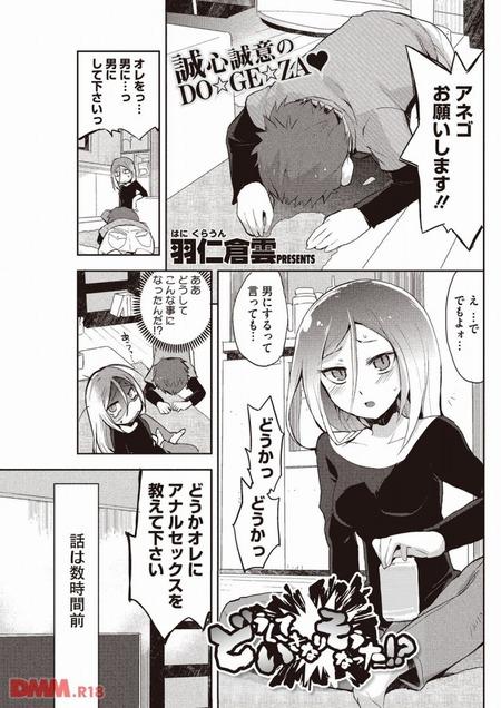 [羽仁倉雲] どうしていきなりそうなった!?