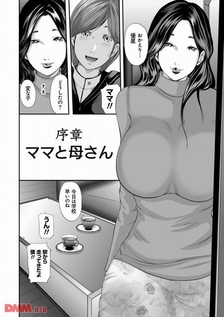 [御手洗佑樹] 相姦のレプリカ 序章 ママと母さん