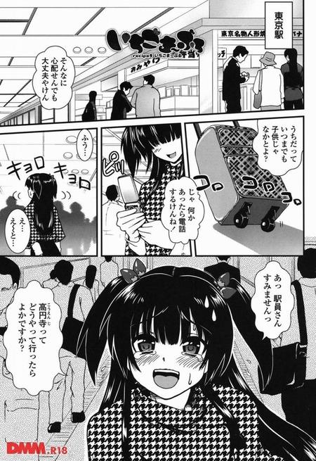 [URAN] いちごま〜ぶる 第1話
