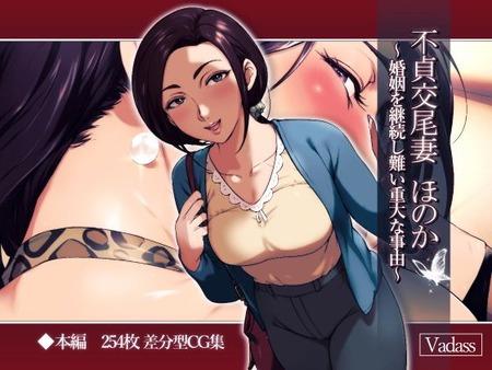不貞交尾妻 ほのか〜婚姻を継続し難い重大な事由〜