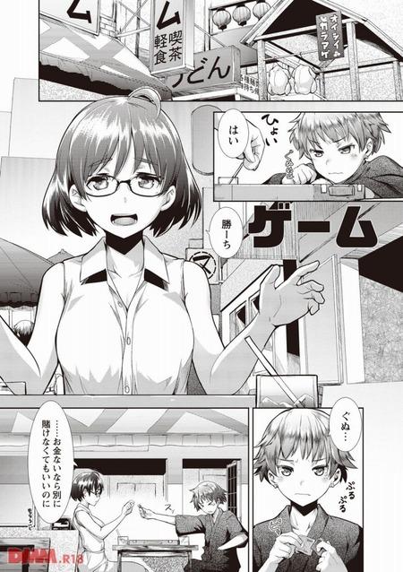 [昼沖太] ゲーム