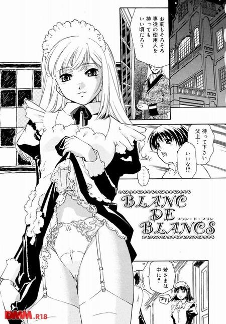 [うましか] BLANC DE BLANCS